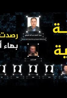 اعترافات خلية من ضباط السلطة أسهمت باغتيال أبو العطا