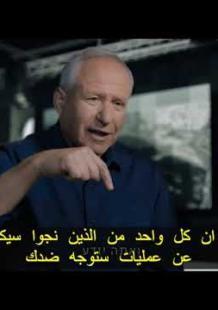 ديختر: الوضع زفت عندما فشلنا باغتيال قادة حماس