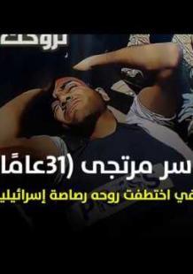 اسرائيل تغتال  عين الحقيقة في غزة