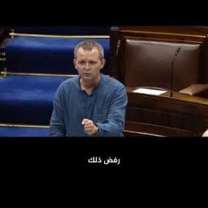 كلمة نارية لنائب في البرلمان الإيرلندي بشأن الوضع في غزة