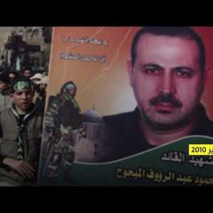 أبرز اغتيالات الموساد خارج فلسطين
