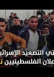 #شاهد| هل ينجح الاحتلال في إفشال #مسيرة_العودة الكبرى ؟