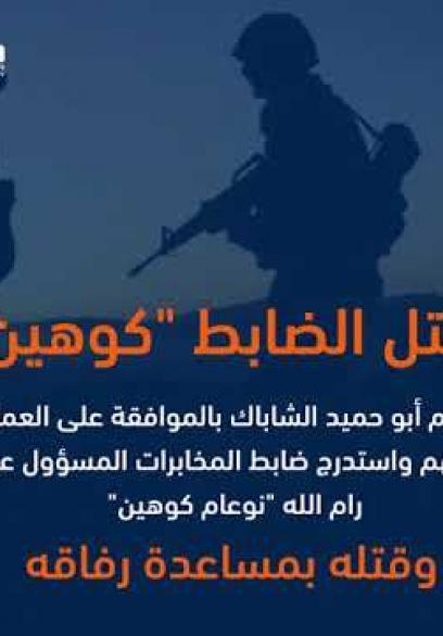 أبرز عمليات كتائب القسام الأمنية ضد الاحتلال