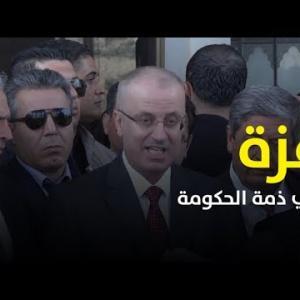 انفوفيديو: غزة في ذمة الحكومة