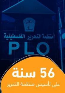 56 سنة على تأسيس منظمة التحرير.. الممثل في أصعب أوقاته