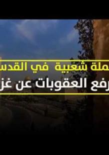 مؤتمر تضامني في القدس رفضًا للعقوبات على قطاع غزة