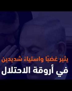 خشية إسرائيلية من محكمة الجنايات الدولية