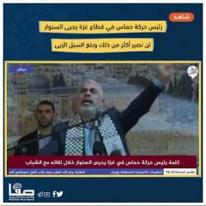 السنوار يوجه رسالة شديدة اللهجة للإسرائيليين