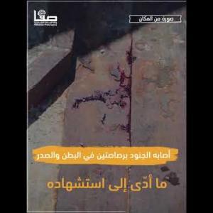إعدام الحلاق.. الإرهاب الإسرائيلي ضد ذوي الإعاقة