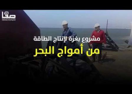 مشروع بحثي لخريجين بغزة لإنتاج الكهرباء من الأمواج
