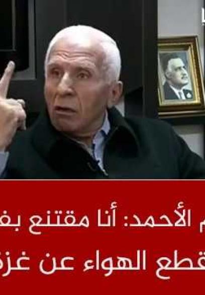 الأحمد: أنا مقتنع بفكرة قطع الهواء عن غزة