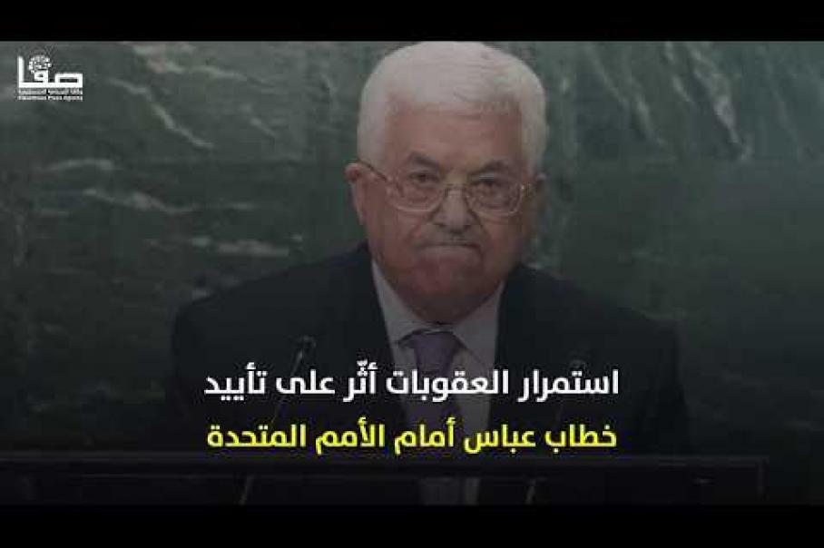 عباس سيطالب الأمم المتحدة بإنهاء معاناة شعبنا.. لكن ماذا عن غزة!