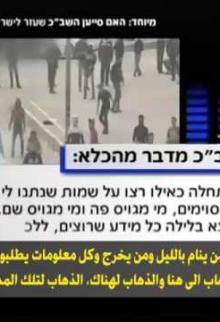 عميل للشاباك يستجدي عدم إعادته لغزة