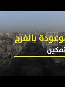 انفوفيديو.. غزة موعودة بالفرج بعد التمكين