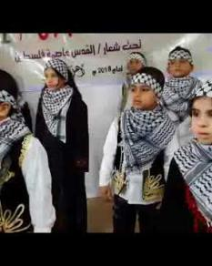 أطفال صم يؤدون السلام الوطني بلغة الاشارة بمدينة خان يونس جنوب قطاع غزة