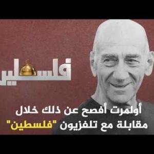 لماذا مدح رئيس وزراء إسرائيل السابق أولمرت الرئيس الفلسطيني محمود عباس؟
