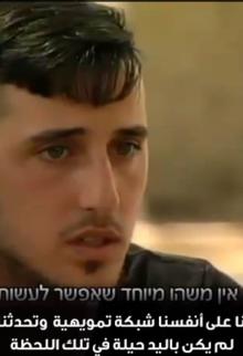 جنود ناجون من عملية ناحل عوز: لم يكن بمقدورنا مقاومة المهاجمين