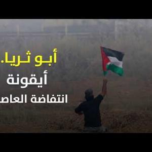 إبراهيم أبو ثريا.. أيقونة الانتفاضة