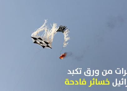 الطائرات الحارقة تأتي على 28 ألف دونم بـغلاف غزة
