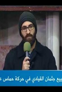 كلمات مؤثرة لنجل قيادي حماس الراحل عماد العلمي