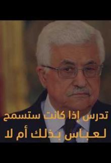 كيف سيتنقل موكب عباس بعد وقف التنسيق الأمني؟