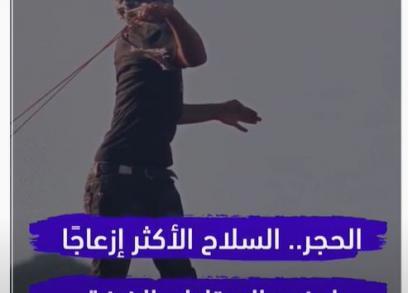 انفوفيديو صفا | الحجر.. سلاح الفلسطينيين الأقدم الذي يزعج الاحتلال