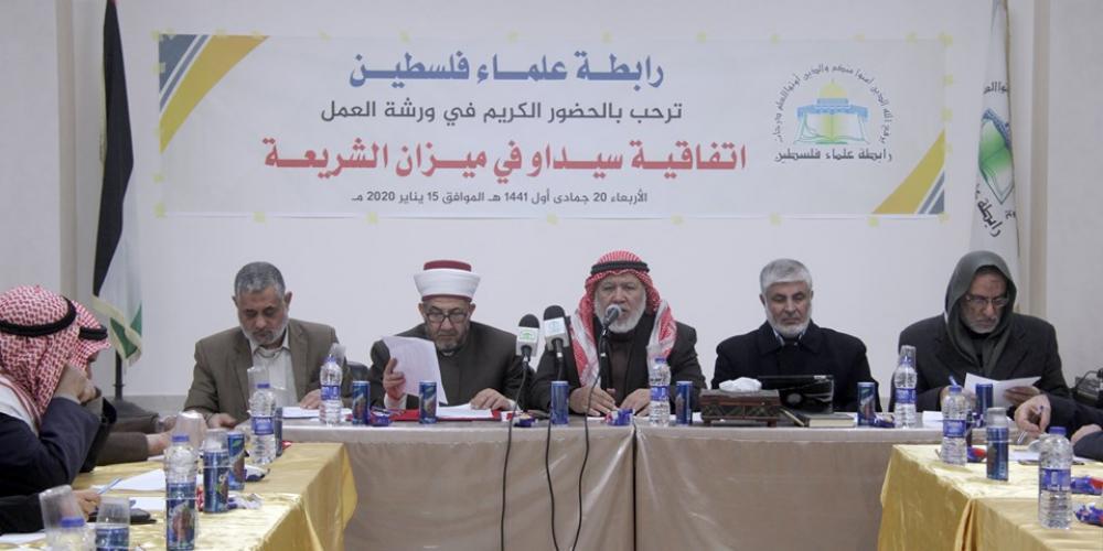 علماء فلسطين