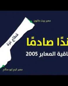 انفوفيديو..21 بندًا صادمًا في اتفاقية المعابر 2005