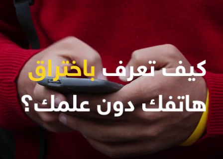 كيف تعرف أن هاتفك مخترق؟