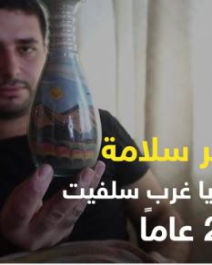 خالد سلامة من سلفيت يُبدع في الرسم بطرق مختلفة