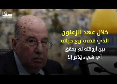 هل استدعى عباس الأموات لحاجة في نفسه السياسية؟
