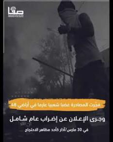 يوم الارض الفلسطيني