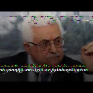 عباس والمنظمة.. الهيمنة والإقصاء