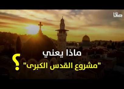ماذا يعني مشروع #القدس_الكبرى؟