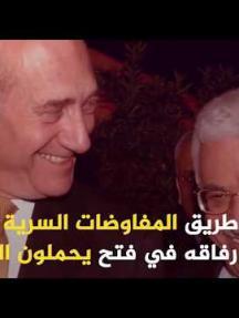 ماذا جنى محمود عباس من سنوات تفاوضه الطويلة؟