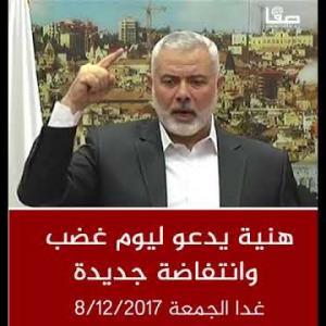 هنية يدعو ليوم غضب وانتفاضة جديدة لحرية القدس والضفة