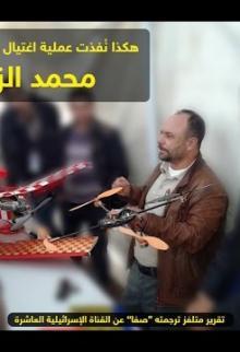 هكذا نُفذت عملية اغتيال الشهيد الزواري بتونس
