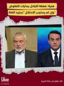 هنية: صفقة التبادل ببدايات التفاوض وإن لم يستجب الاحتلال سنزيد الغلة