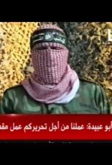 خطاب الناطق باسم القسام أبو عبيدة في ذكرى يوم الأسير الفلسطيني، 17-4-2015م