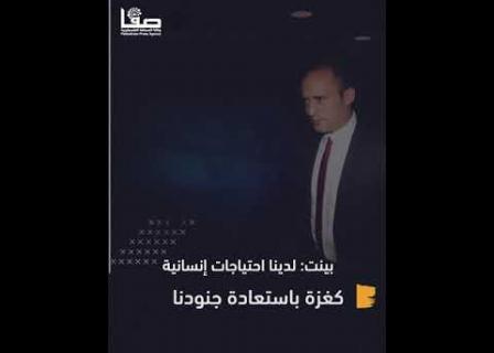 وزير الجيش الإسرائيلي يبتزّ غزة مجددًا