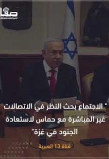حراك اسرائيلي بملف الجنود الأسرى