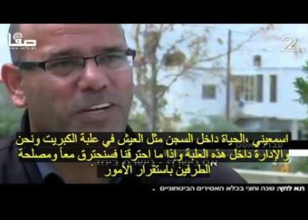 صحفي إسرائيلي يعايش أسرى مجدو  ليكتشف عقولهم