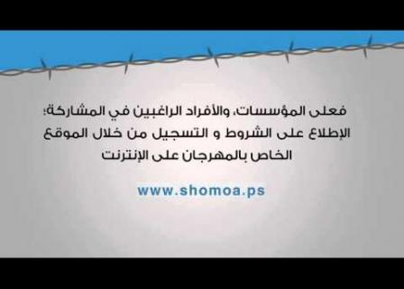 اعلان مهرجان شموع الدولي الثاني للأفلام القصيرة