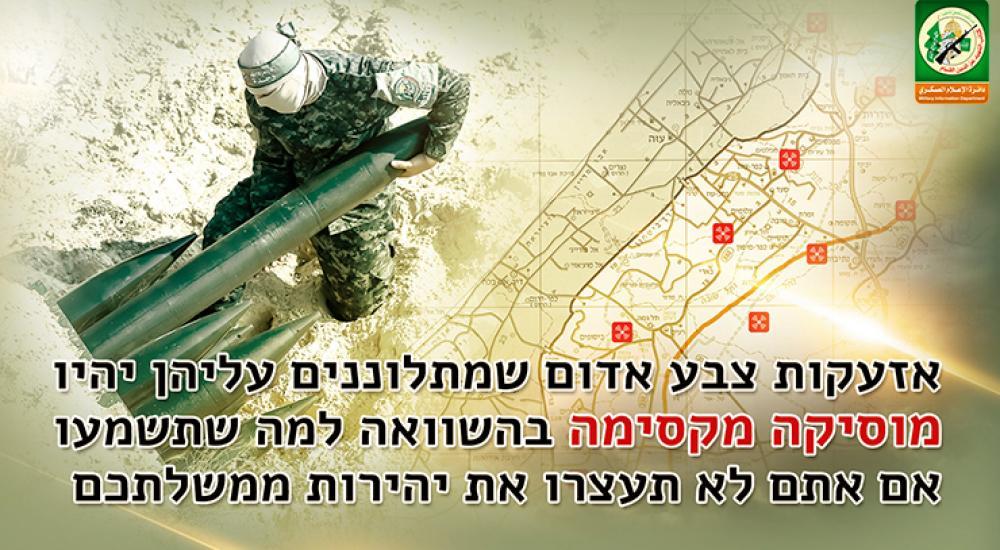 أحد رسائل القسام الأخيرة للاحتلال