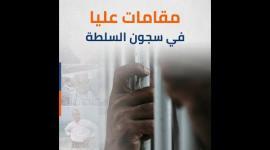مقامات عليا في سجون السلطة