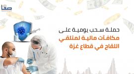 """وزارة الصحة بغزة تعلن عن حملة سحب يومية على مكافآت مالية لمتلقي لقاح """"كورونا"""""""