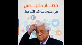 خطاب عباس في عيون مواقع التواصل