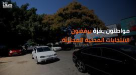 مواطنون بغزة يرفضون الانتخابات المحلية المجتزأة