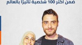 التوأم محمد ومنى الكرد ضمن أكثر 100 شخصية تأثيرًا بالعالم