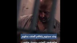 الأسرى المحررون ضحايا الإهمال الطبي بالسجون